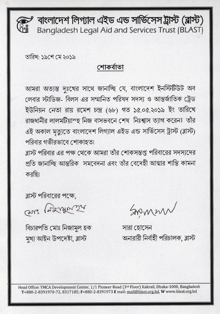 BLAST : Bangladesh Legal Aid and Services Trust